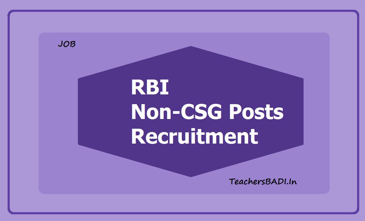 RBI Non-CSG Posts Recruitment 2020