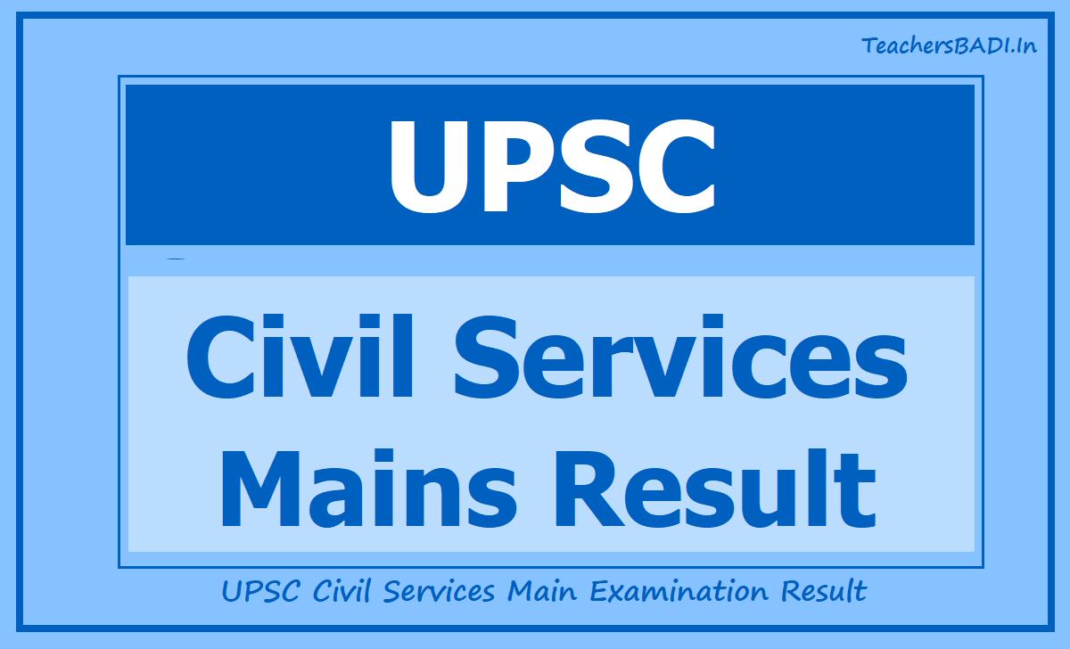 UPSC Civil Services Mains Result