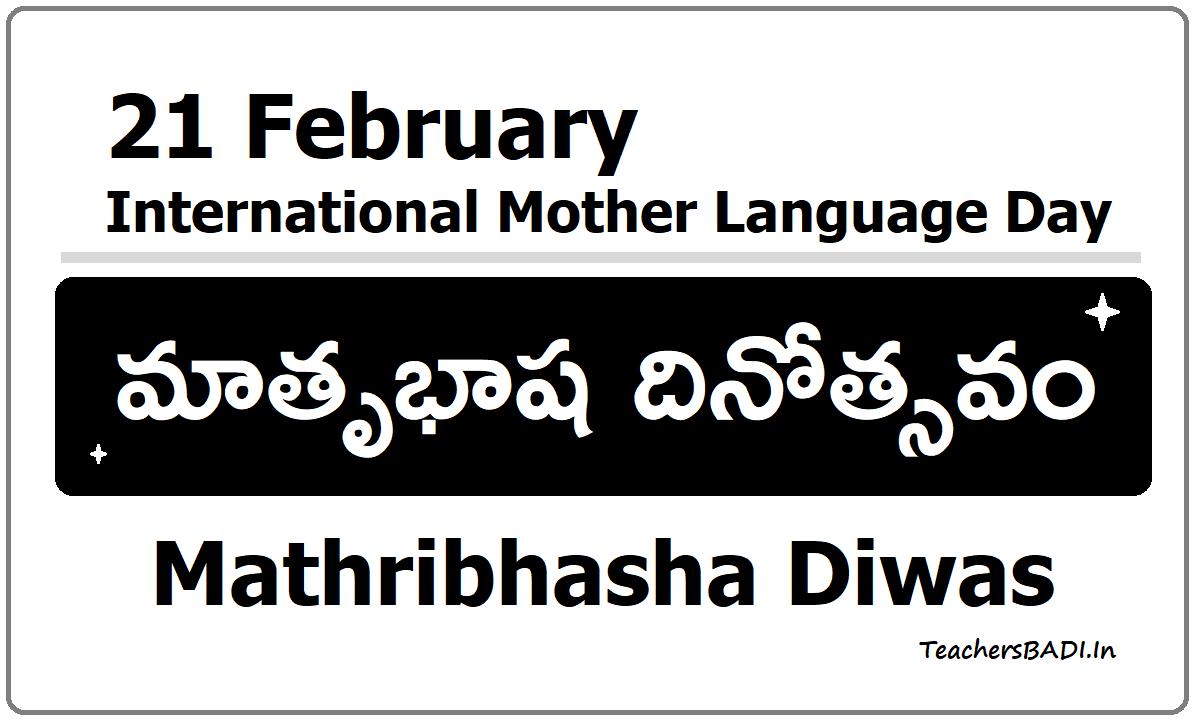 Mathribhasha Diwas (Mother Language Day) Celebrations