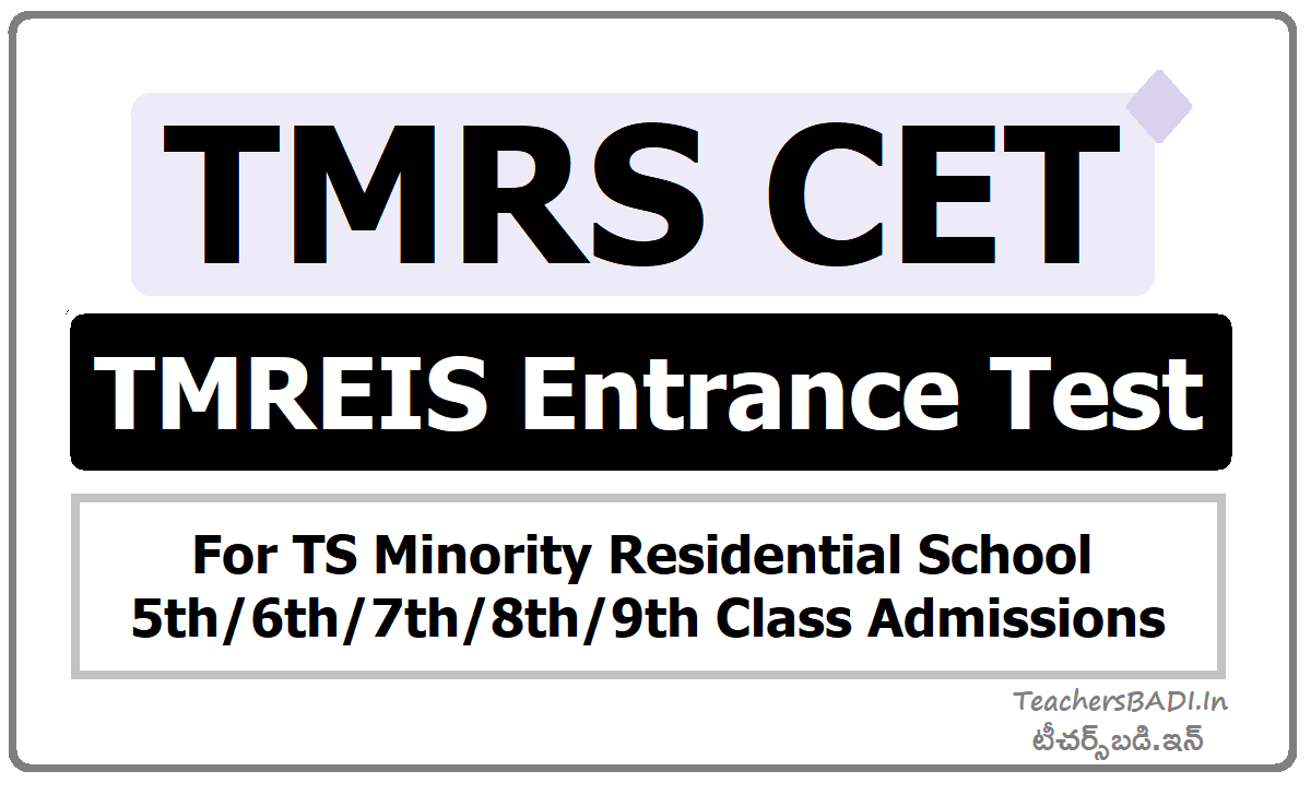 TMRS CET - TMREIS Entrance Test for TS Minority Residential School 5th 6th 7th 8th 9th Class Admissions