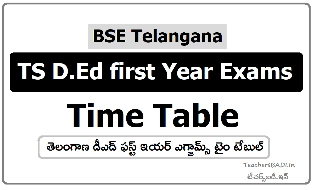 TS D.Ed first year Exams Time table