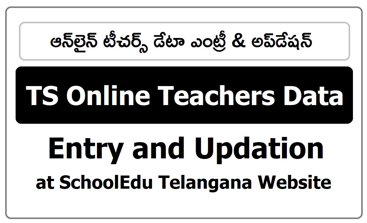 TS Online Teachers Data Entry & Updation