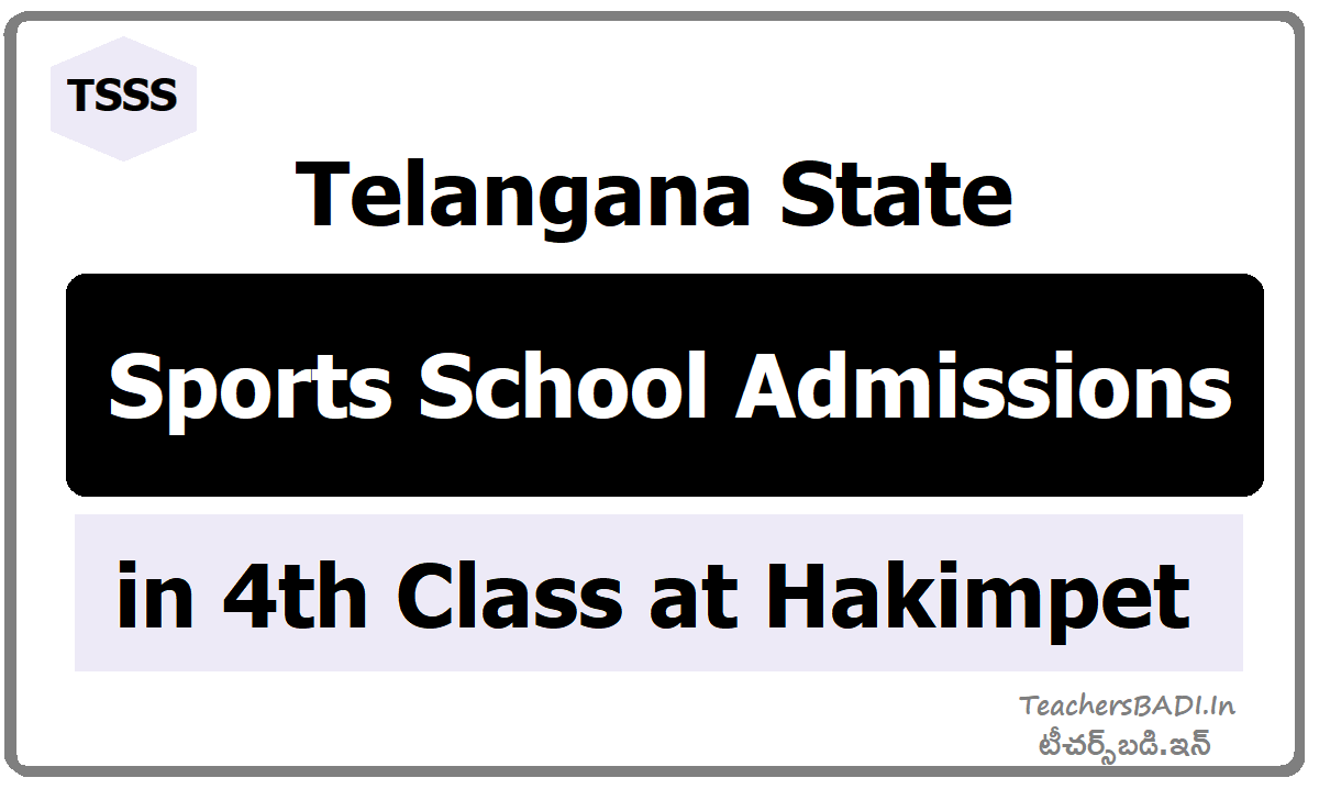 Telangana State Sports School Admissions in 4th Class at Hakim Pet