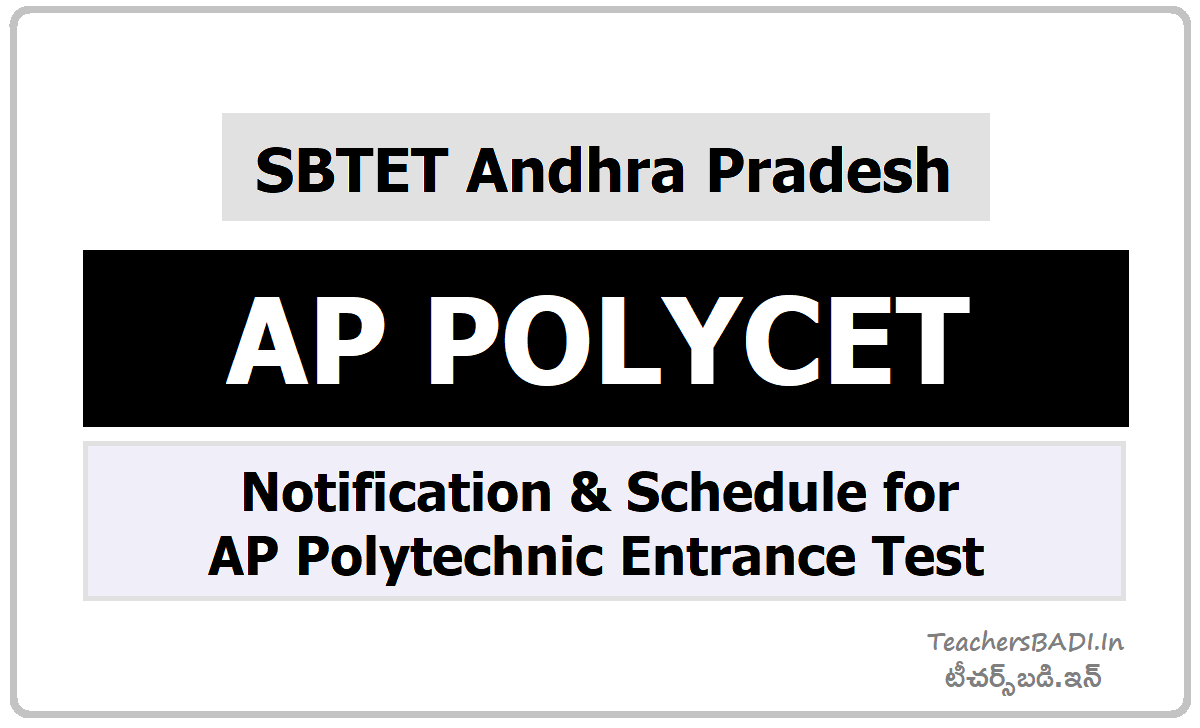 AP POLYCET Notification & Schedule for AP Polytechnic Entrance Test
