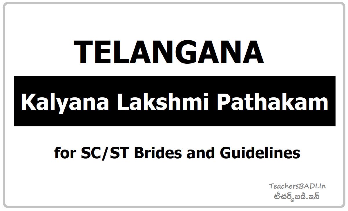 Kalyana Lakshmi Pathakam for SC ST Brides and Guidelines