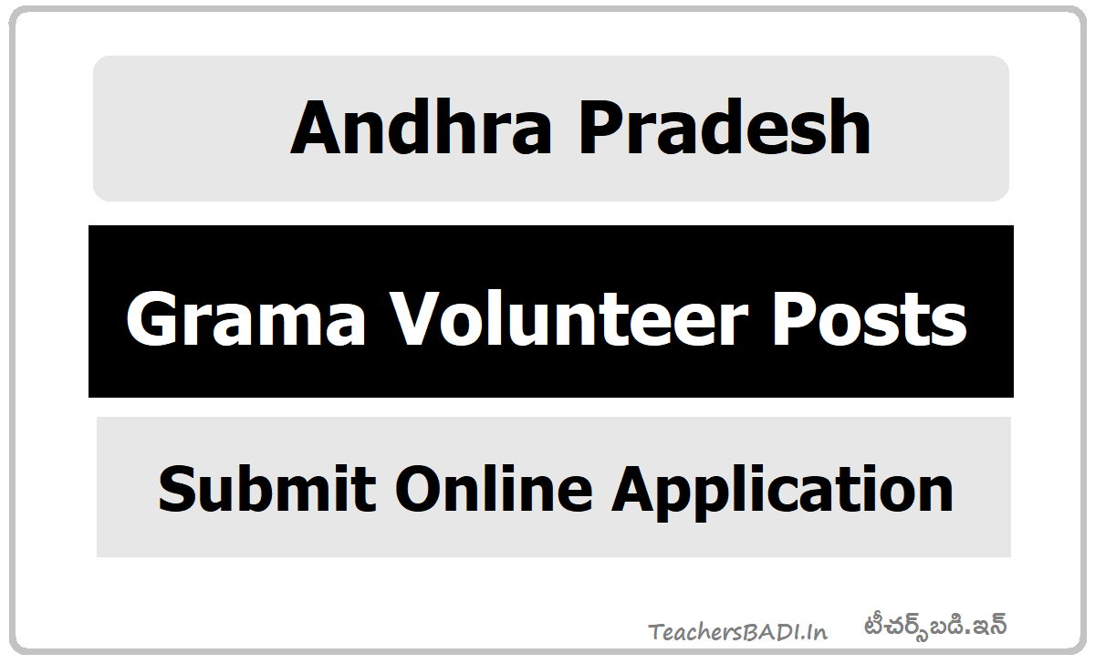 AP Grama Volunteer Posts Recruitment