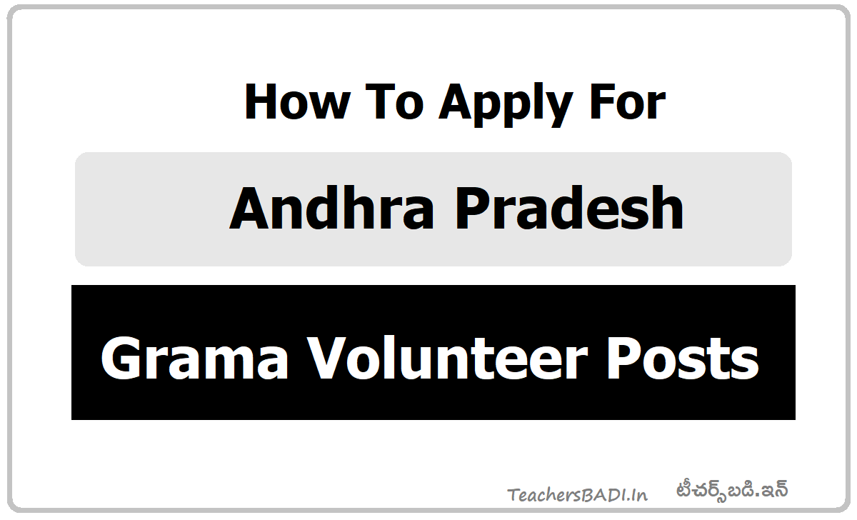 How To Apply for AP Grama Ward Volunteers Recruitment