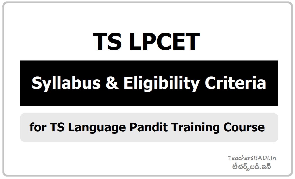 TS LPCET 2020 Syllabus & Eligibility Criteria (Qualifying marks)