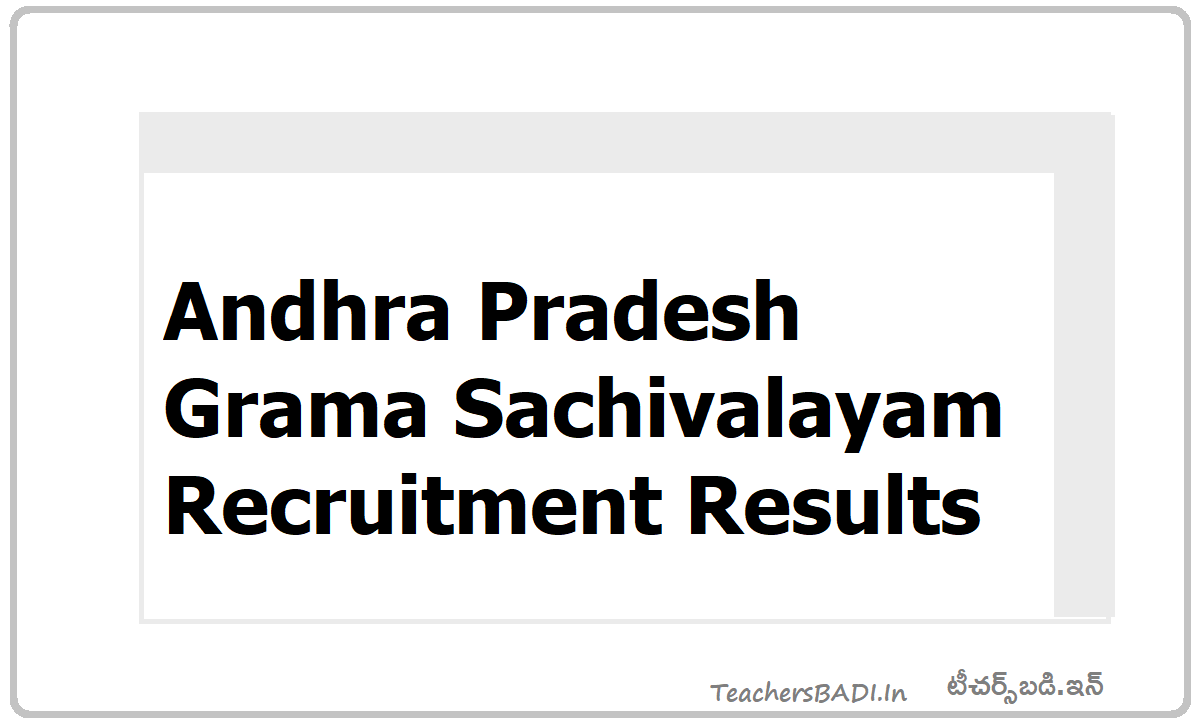 AP Grama Sachivalayam Recruitment Results 2020
