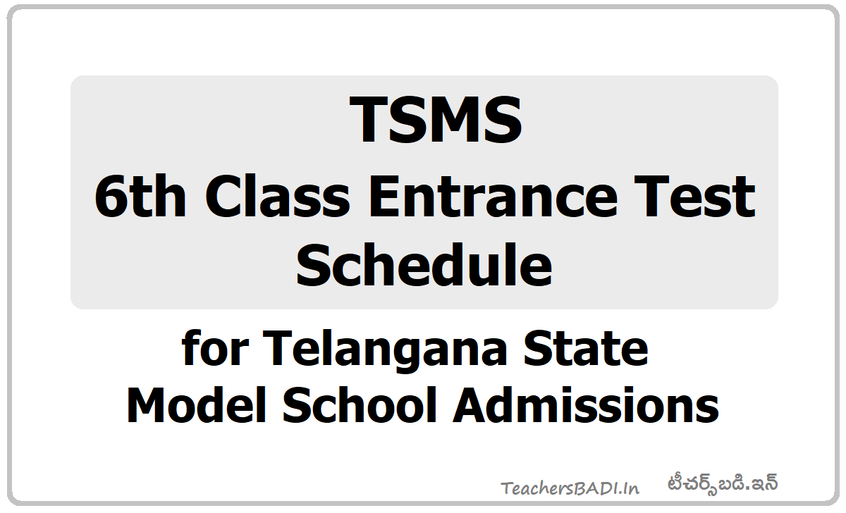 TSMS 6th Class Entrance Test Schedule