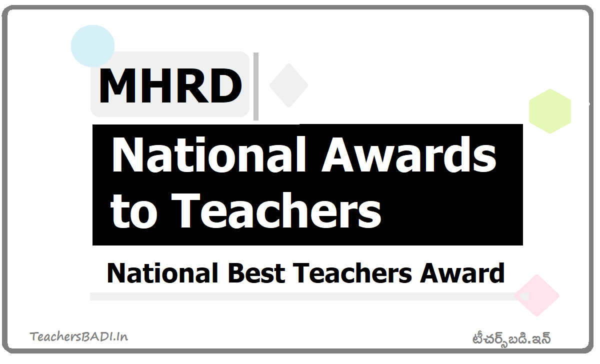 MHRD National Awards to Teachers 2020 (National Best Teachers Award)
