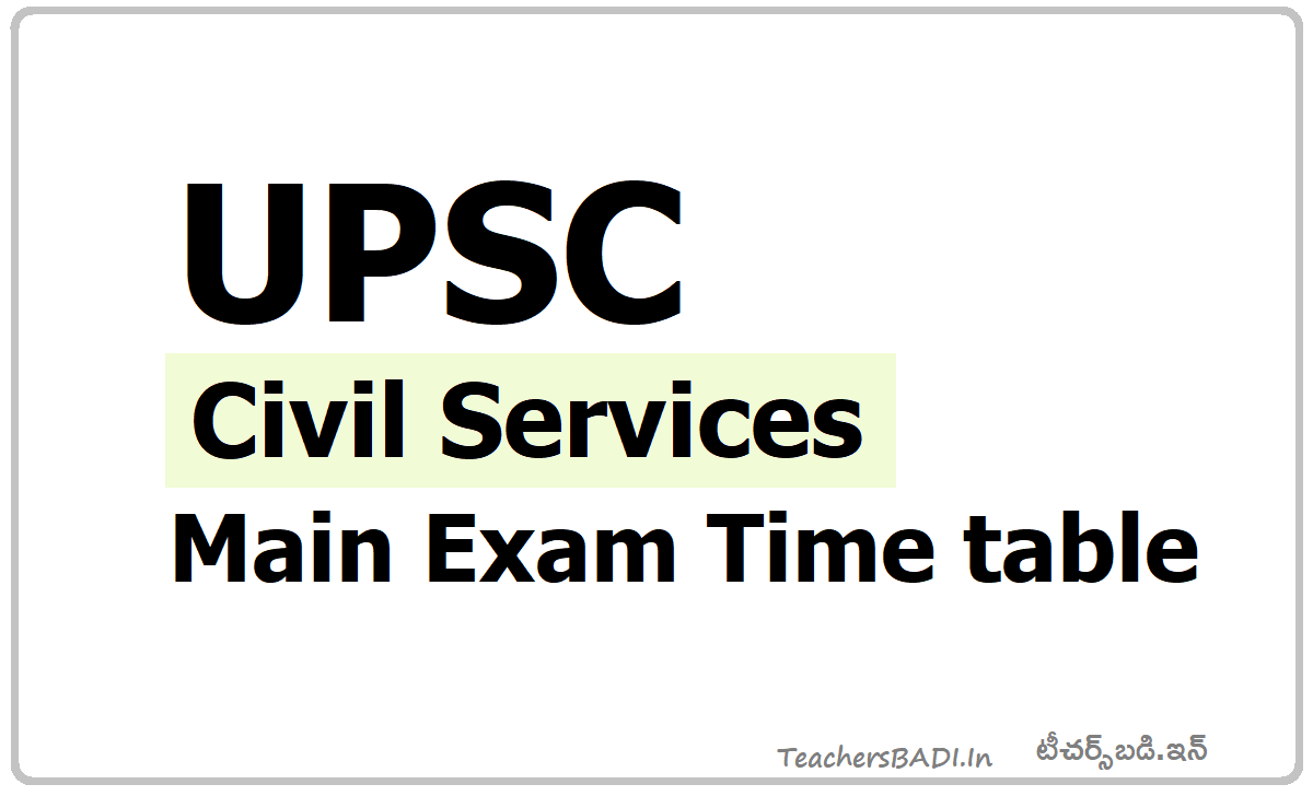 UPSC Civil Services Main Exam Time table