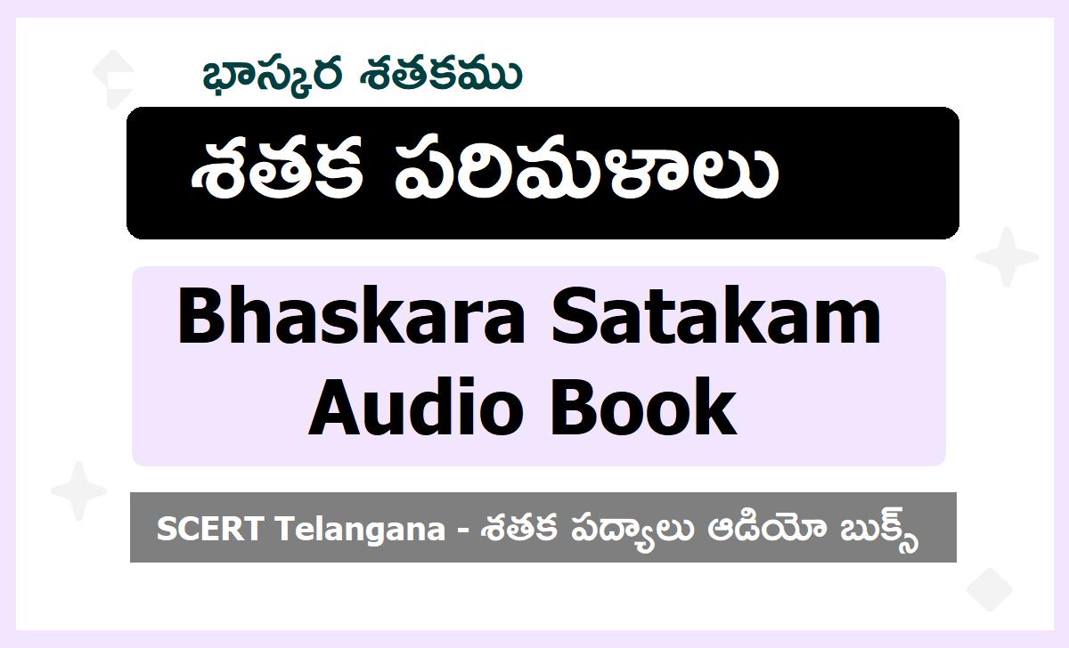 Bhaskara Satakam Audio Book
