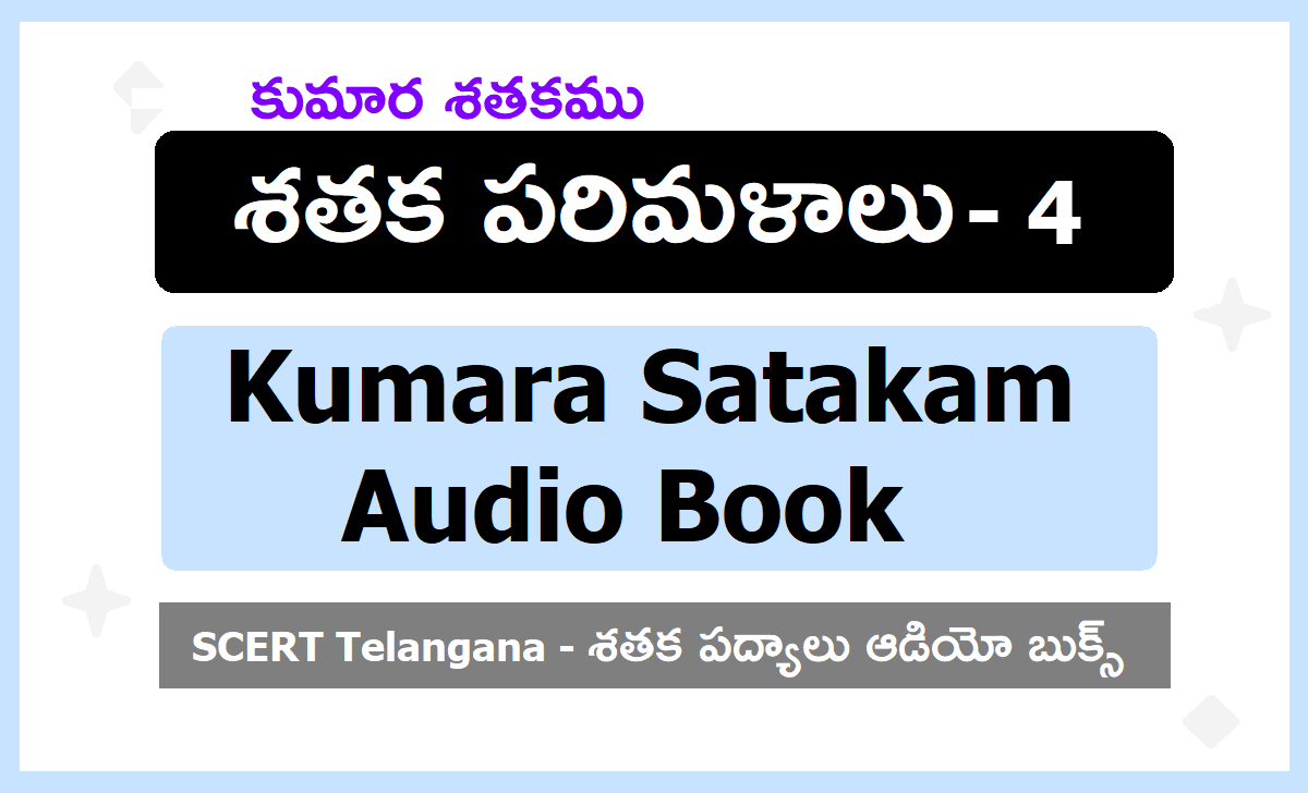 Kumara Satakam Audio Book