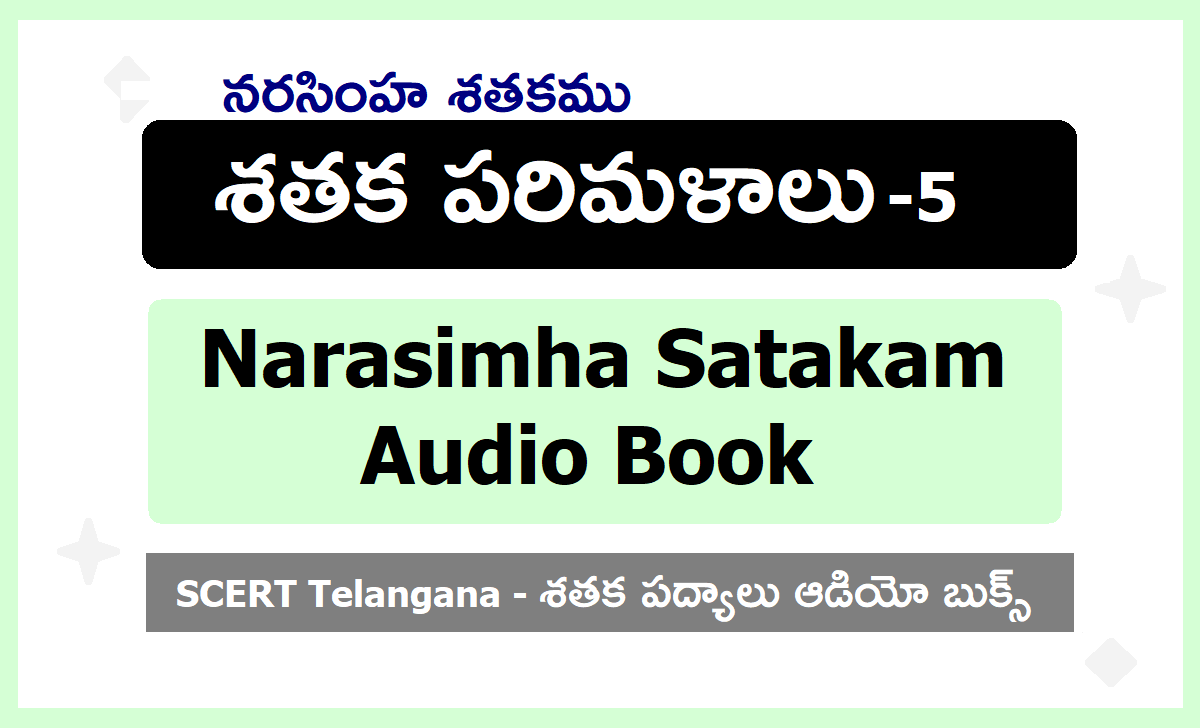 Narasimhai Satakam Audio Book