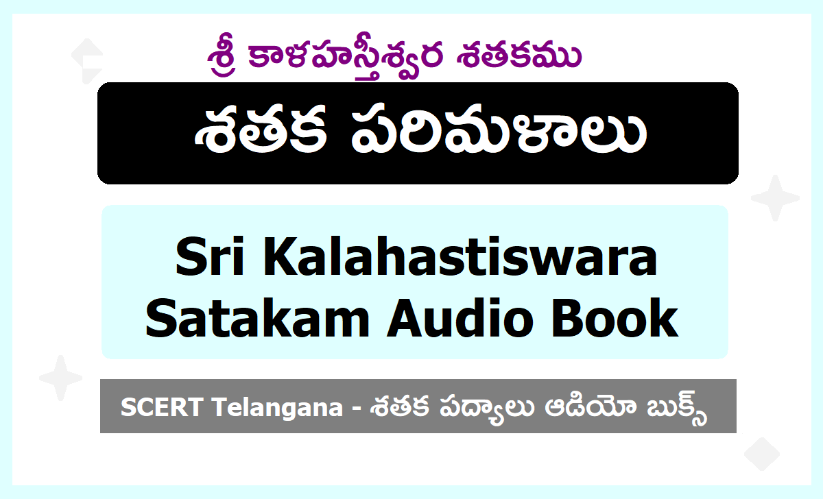 Sri Kalahastiswara Satakam Audio Book by SCERT Telangana