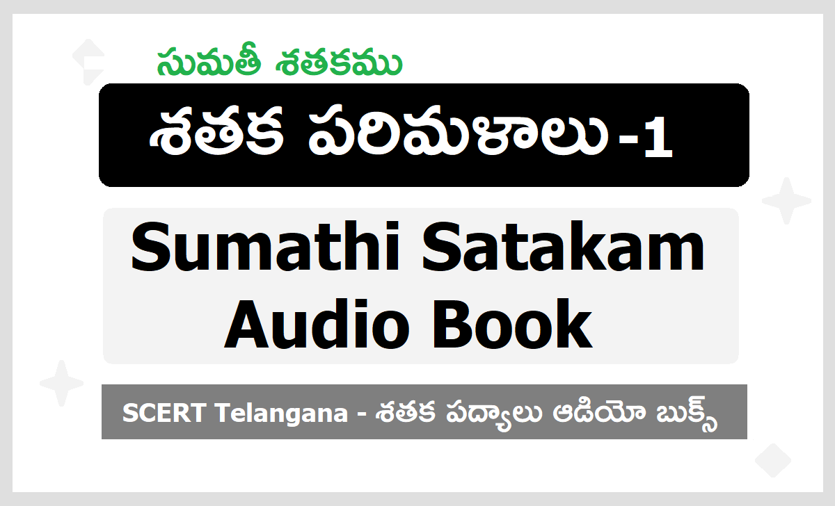 Sumathi Satakam Audio Book by SCERT Telangana