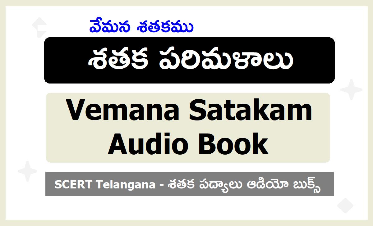 Vemana Satakam Audio Book
