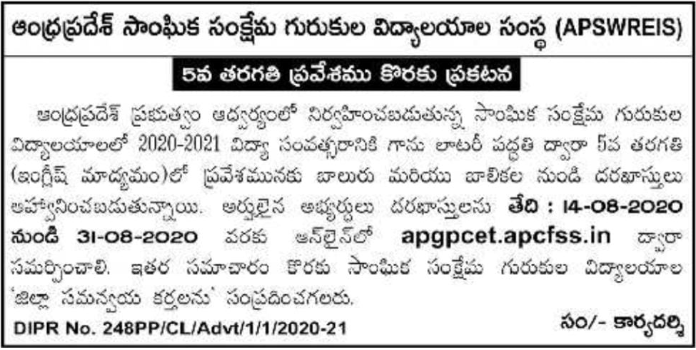 APSWREIS 5th Class Admission 2020 Notification