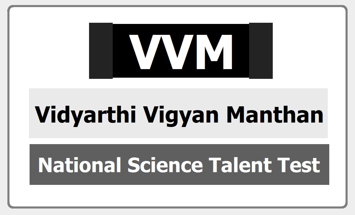 National Science Talent Test 2020 Registrations under Vidyarthi Vigyan Manthan