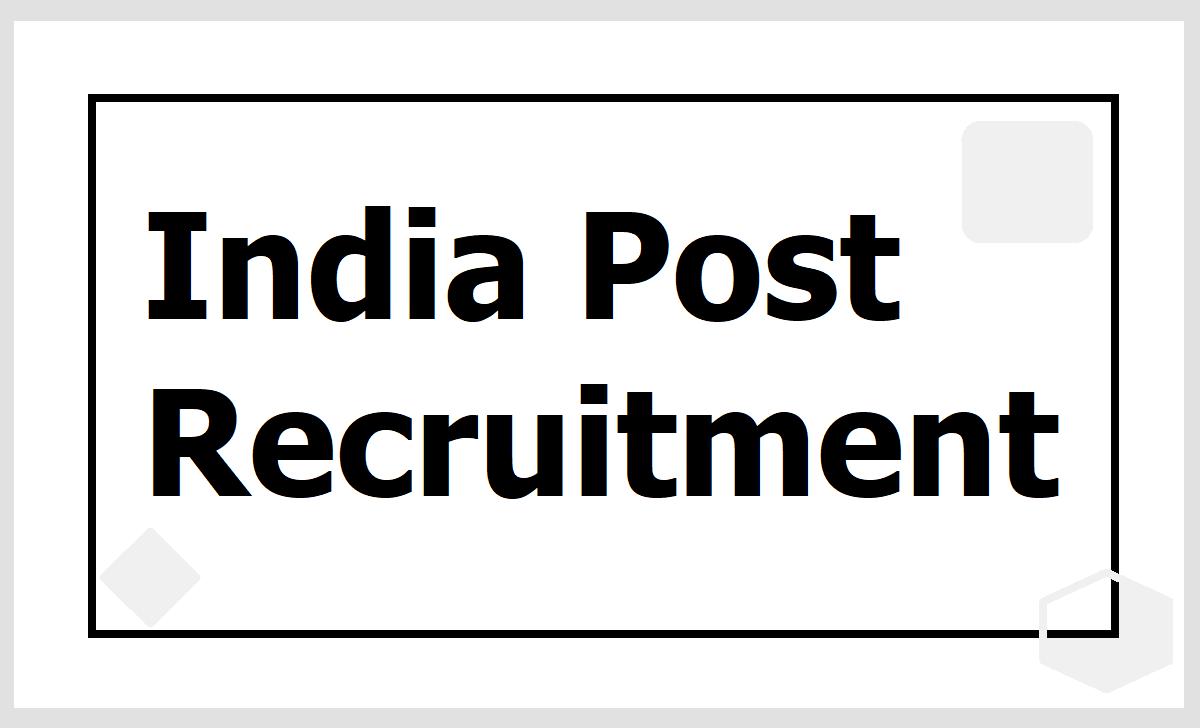 India Post Recruitment 2020