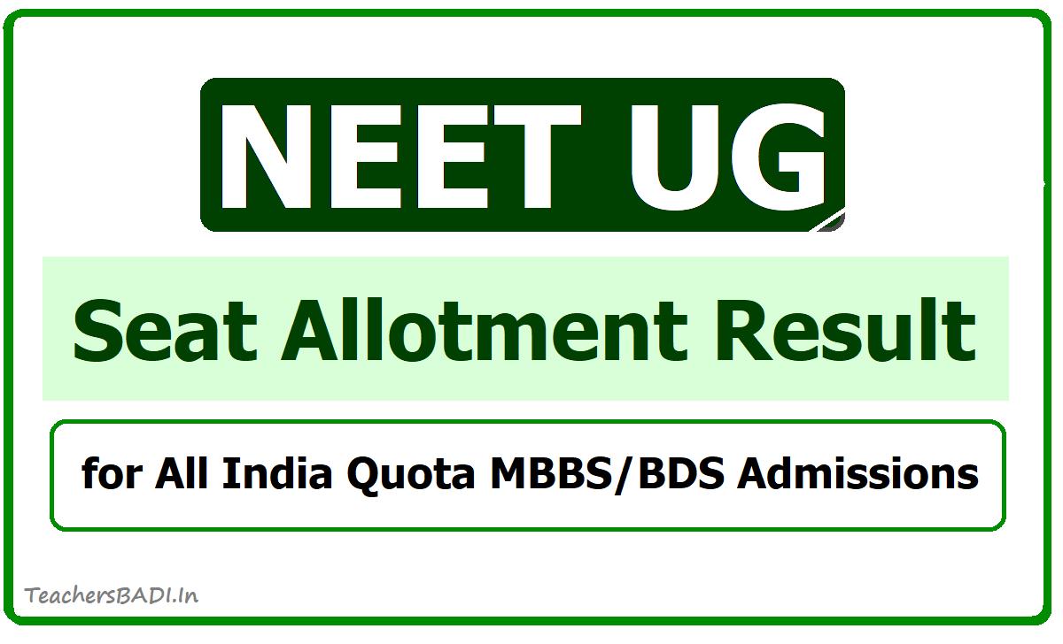 NEET UG Seat Allotment Result 2020