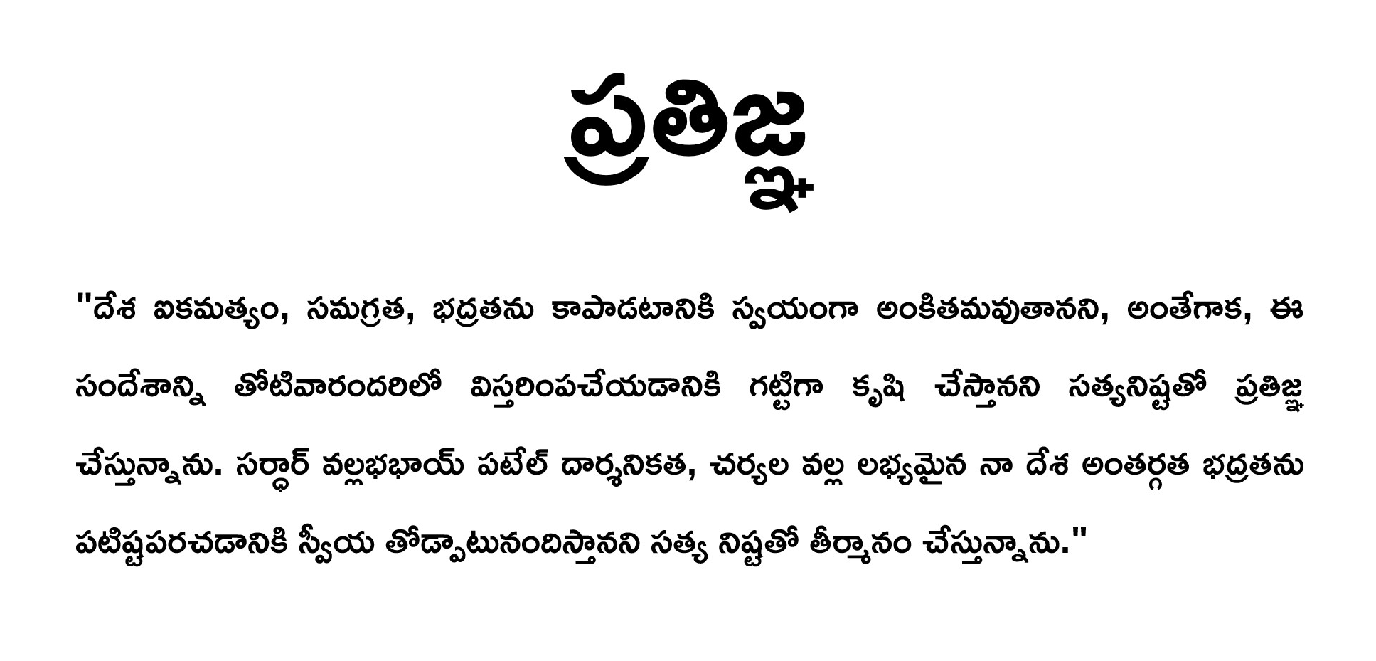 Rashtriya Ekta Diwas Pledge in Telugu