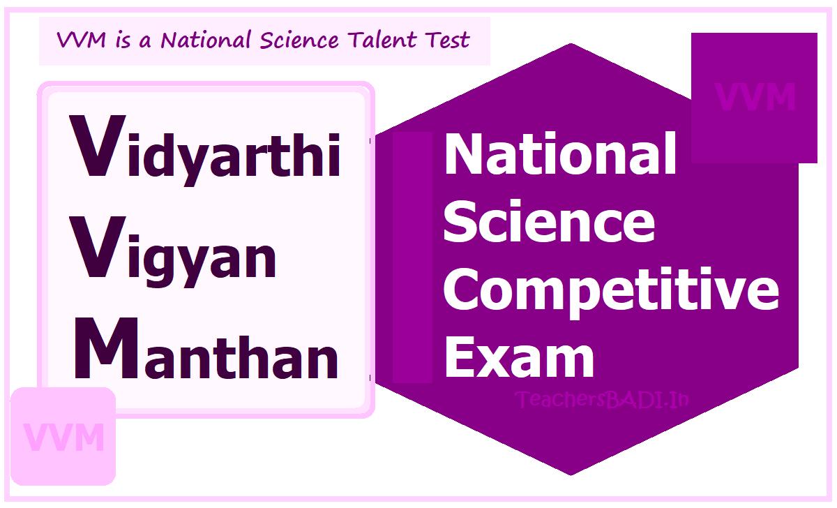 Vidyarthi Vigyan Manthan Registration 2021