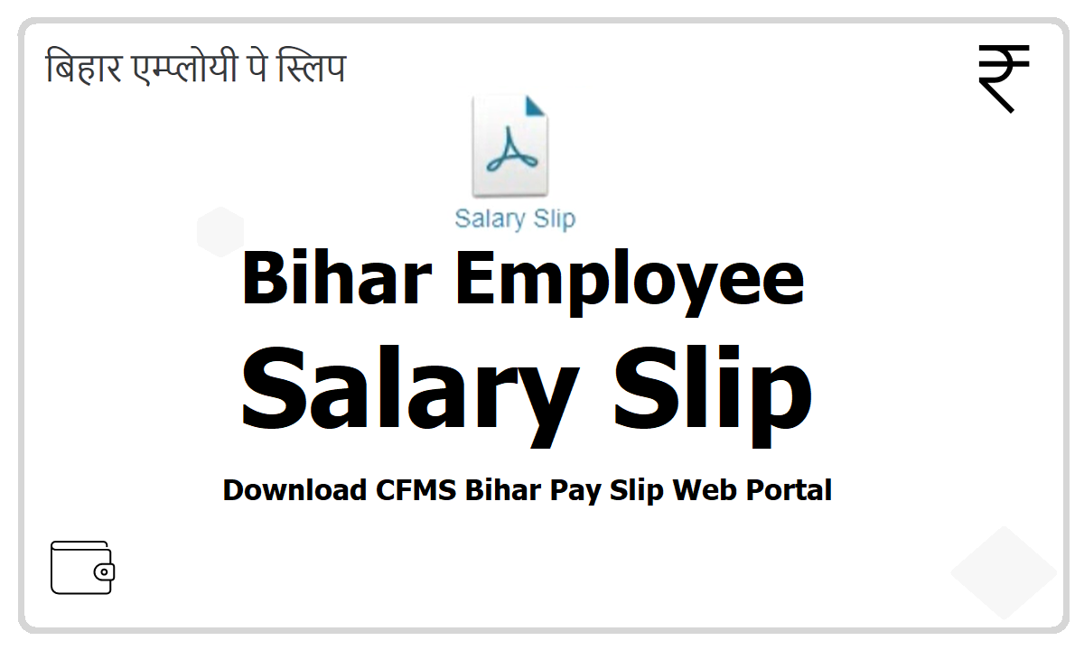 Bihar Employee Salary Slip Download