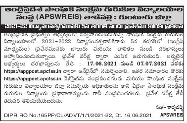 APSWREIS 5th Class Admission 2021 Notification
