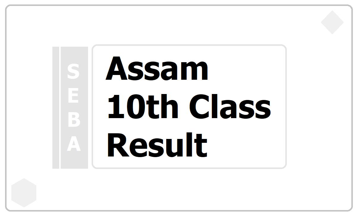Assam 10th Class Result 2021