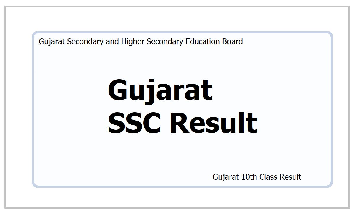 Gujarat SSC Result 2021: