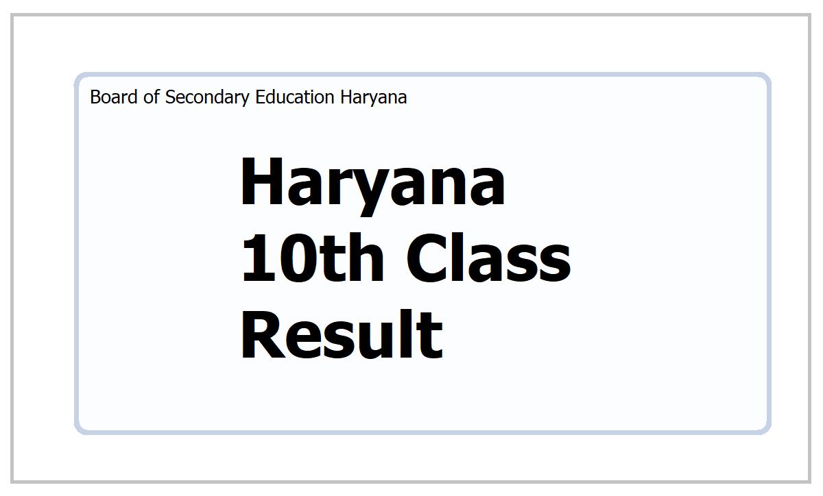 Haryana 10th Class Result 2021