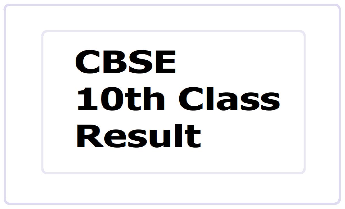 CBSE 10th Class Result 2021