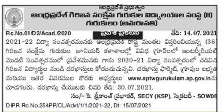 APTWREIS Gurukulam Inter 1st year Admission 2021